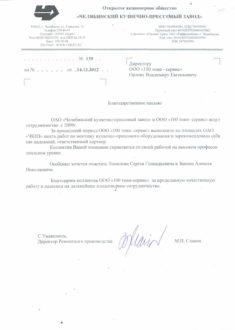 """ОАО """"ЧКПЗ"""""""