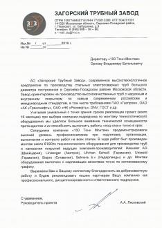 """АО """"Загорский Трубный Завод"""""""