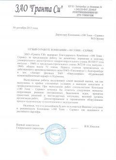 """ЗАО """"Гранта-СИ"""""""