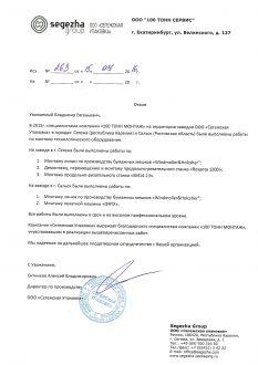 """ООО """"Сегежская упаковка"""""""