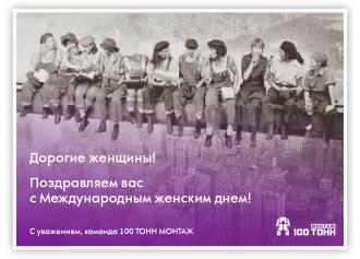 (Русский) Поздравляем с 8 Марта!
