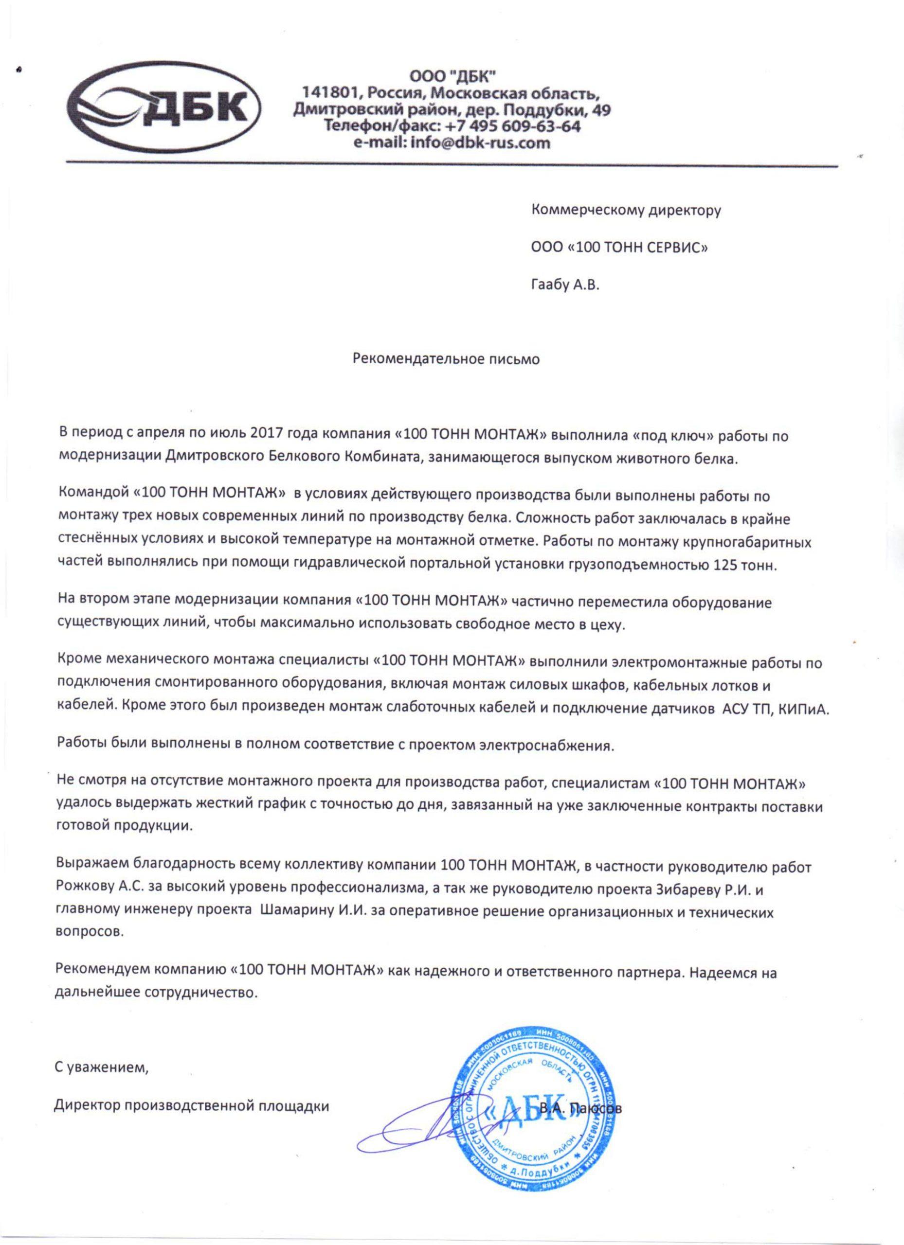 """ООО """"ДБК"""""""