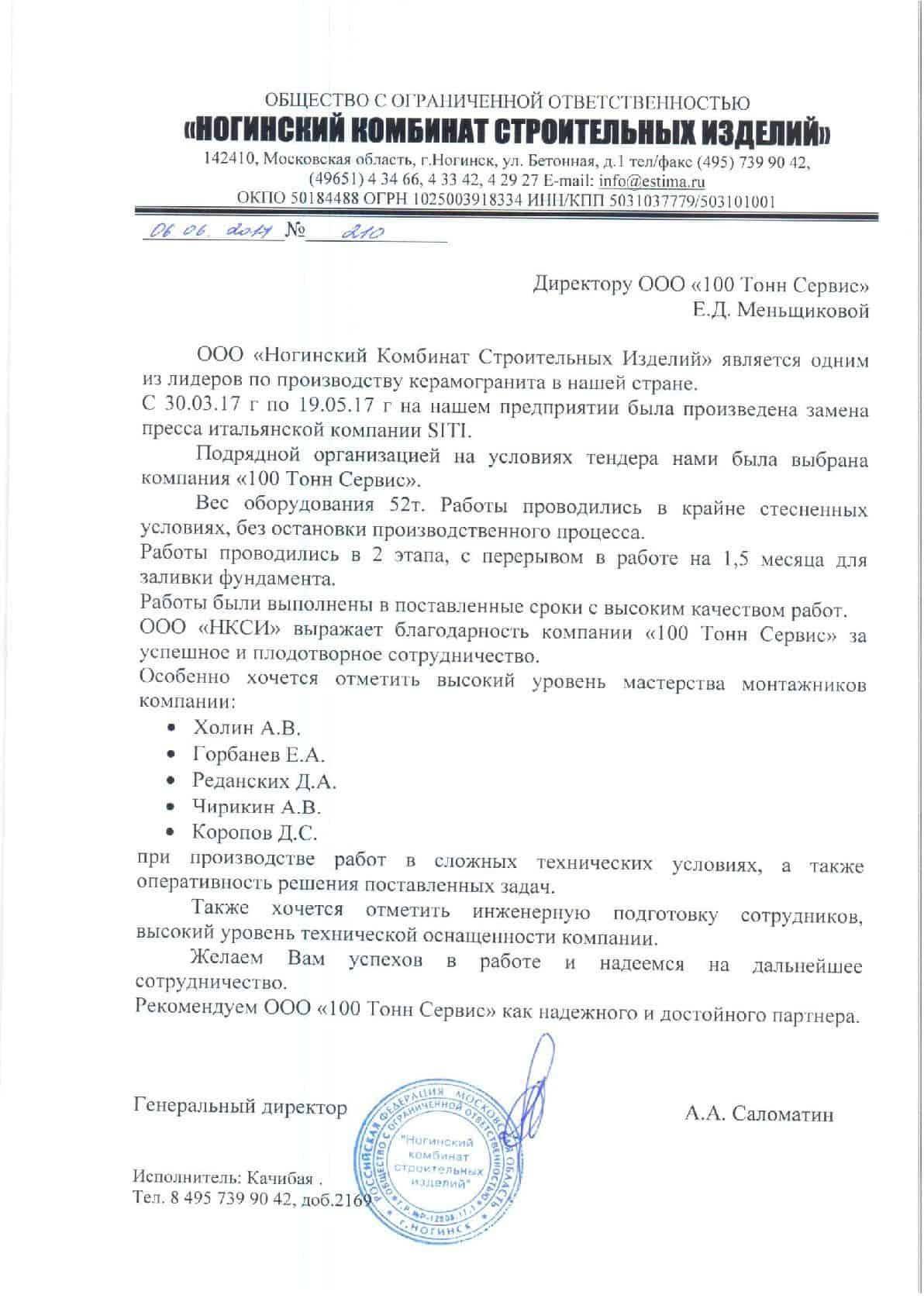 "Отзыв ООО ""НКСИ"""