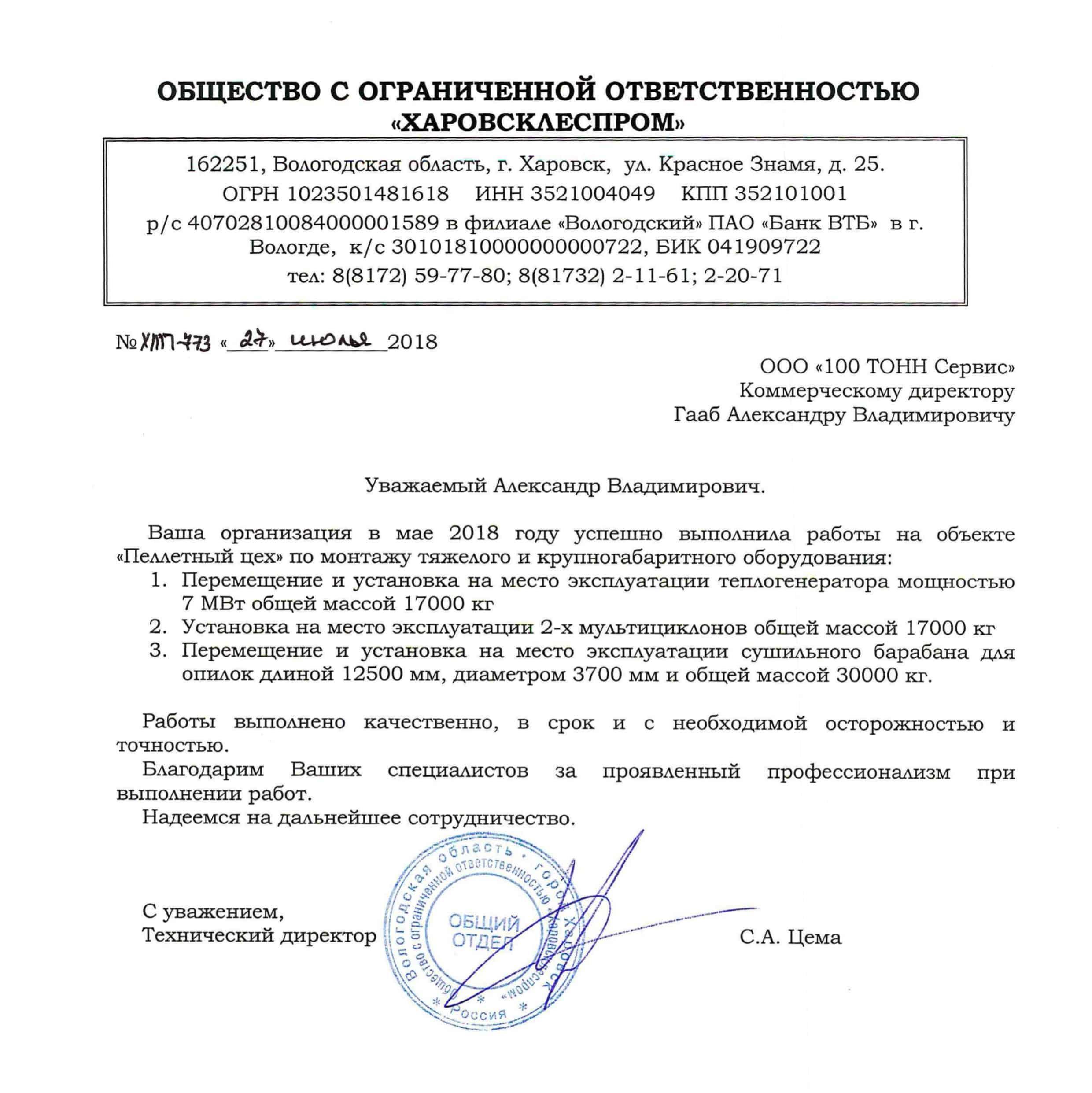 """Отзыв """"Харовсклеспром"""""""
