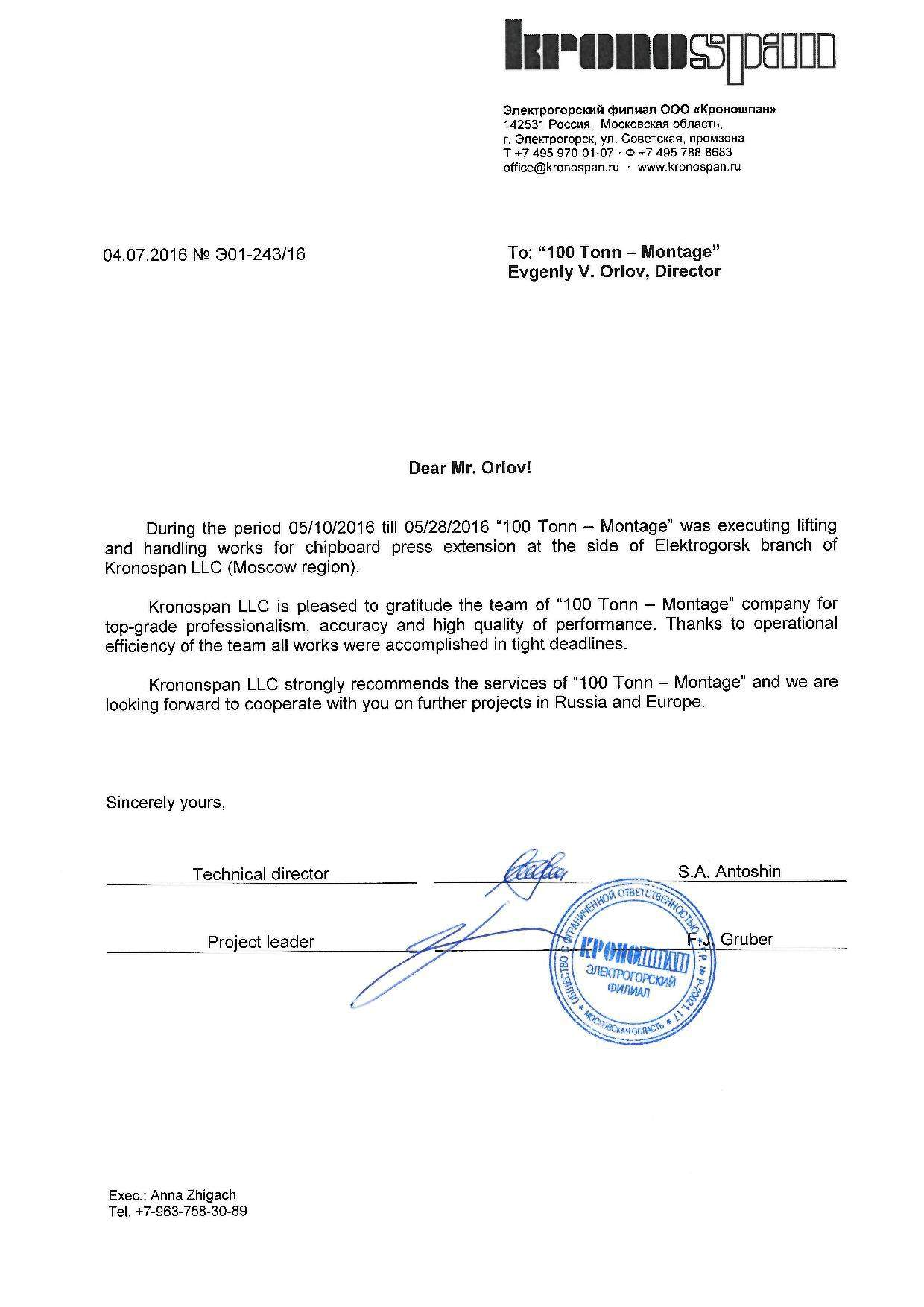 "Отзыв ООО ""Кроношпан"""