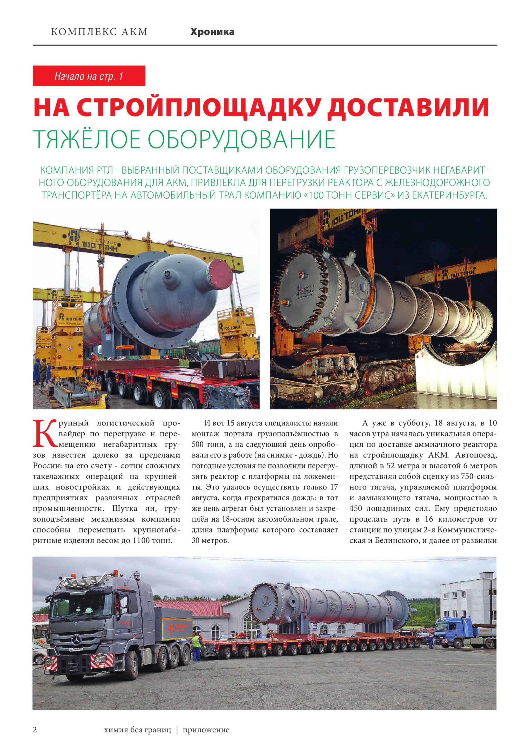 Новости инвестиционного проекта компании «Метафракс»