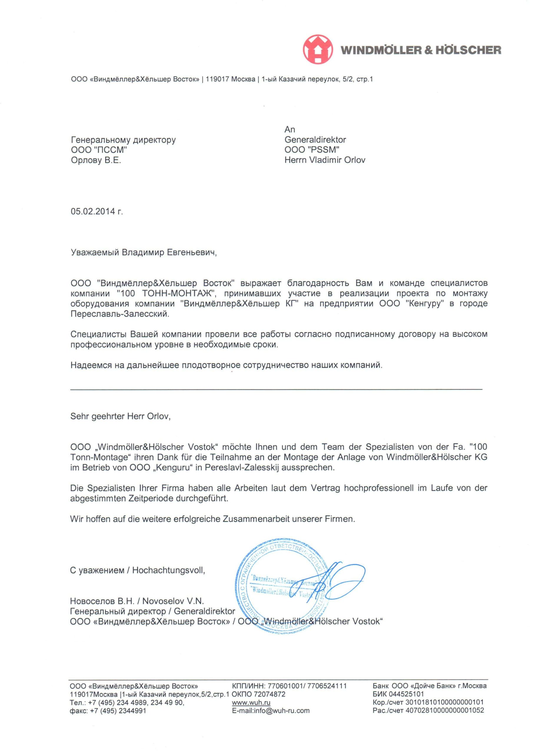 ООО «Виндмёллер Хёльшер Восток»
