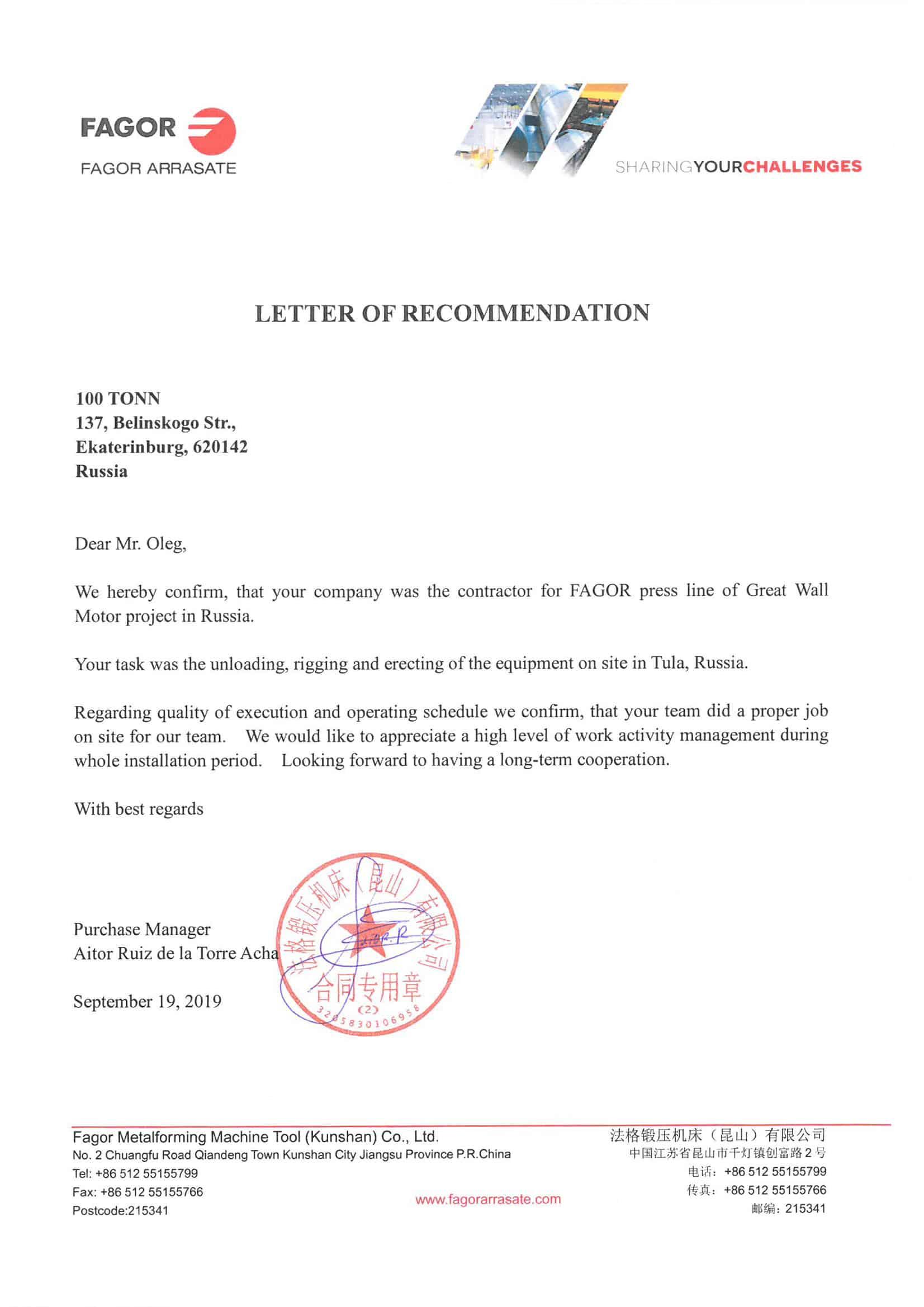 Отзыв FAGOR о работе «100 ТОНН МОНТАЖ»