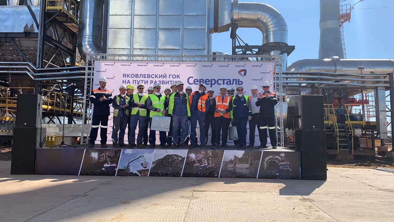 Презентация сушильного комплекса Яковлевского ГОКа