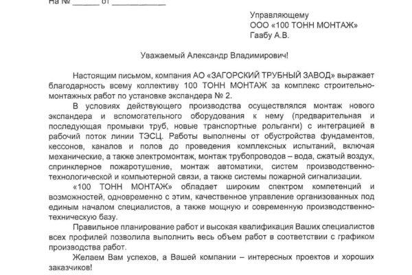 Отзыв Загорского трубного завода о 100 ТОНН МОНТАЖ